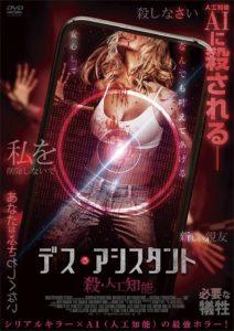 映画:デスアシスタント殺人工知能