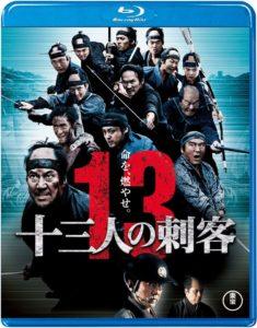 映画:十三人の刺客(1963年)