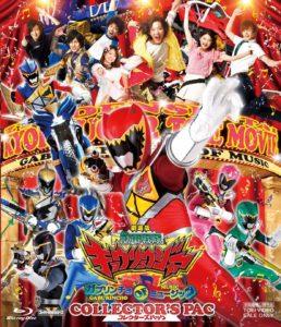 映画:劇場版獣電戦隊キョウリュウジャーガブリンチョオブミュージック