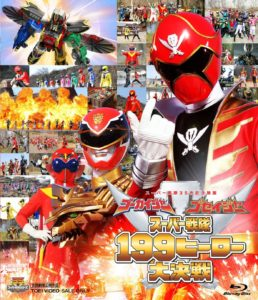 映画:ゴーカイジャー ゴセイジャー スーパー戦隊199ヒーロー大決戦