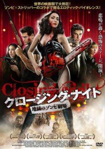 映画:クロージングナイト地獄のゾンビ劇場