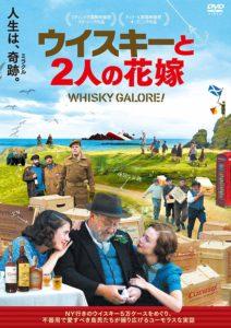 映画:ウイスキーと2人の花嫁