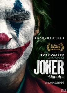 映画:ジョーカー