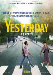 映画:イエスタデイ(2019)