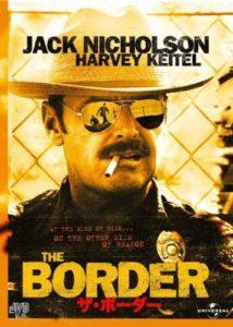 映画:ボーダー(1981年)