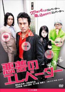映画:悪夢のエレベーター