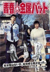 映画:青春☆金属バット