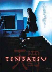 映画:TENBATSU
