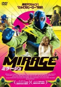映画:ミラージュ