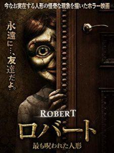 映画:ロバート最も呪われた人形