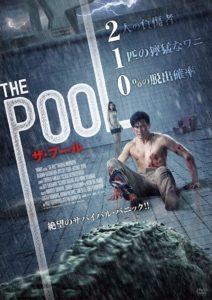 映画:THEPOOLザプール