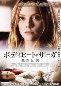 映画:ボディヒートサーガ魔性伝説