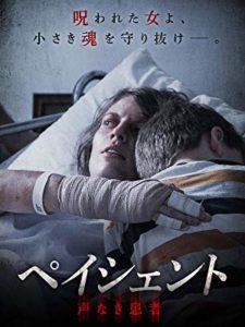 映画:ペイシェント声なき患者