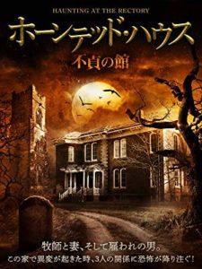 映画:ホーンテッドハウス不貞の館