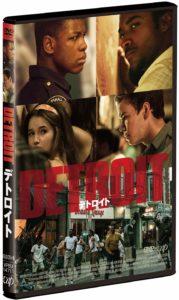 映画:デトロイト