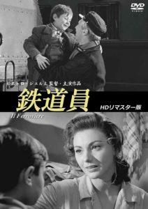 映画:鉄道員