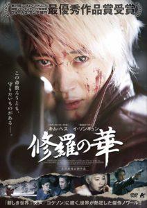 映画:修羅の華