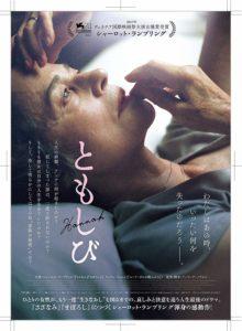 映画:ともしび(2017年)