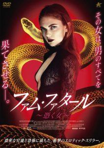 映画:ファムファタール憑く女