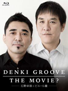 映画:DENKI GROOVE THE MOVIE? 石野卓球とピエール瀧