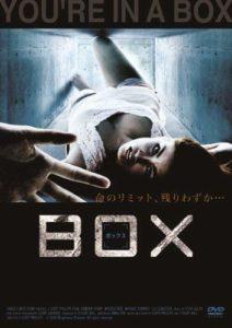 映画:BOX ボックス
