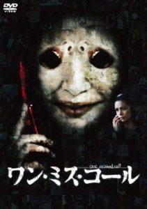 映画:ワン・ミス・コール