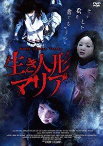映画:生き人形マリア