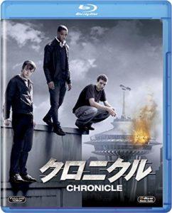 映画:クロニクル
