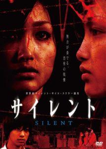 映画:サイレント