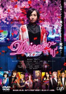 映画:Dinerダイナー