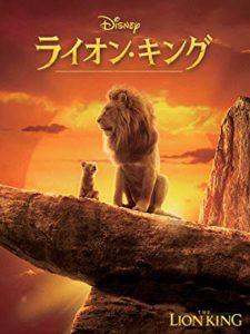 映画:ライオンキング(2019年実写)