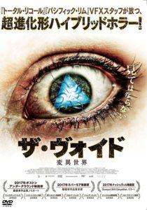 映画:ザヴォイド変異世界