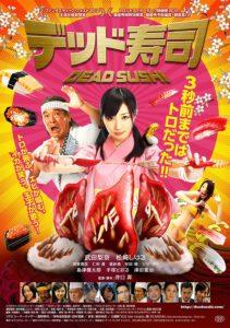 映画:デッド寿司