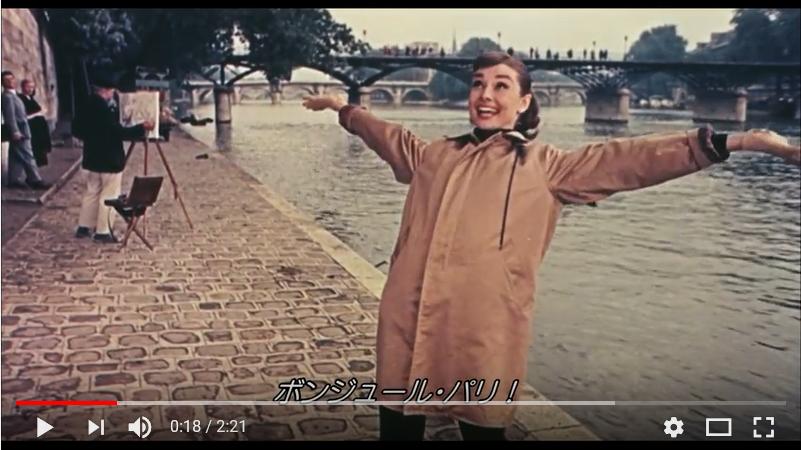 パリの恋人のシーン2