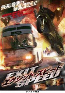 映画:エグジットスピード