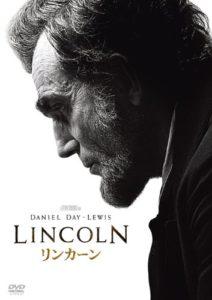 映画:リンカーン