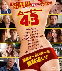 映画:ムービー43