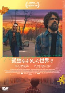 映画:孤独なふりした世界で