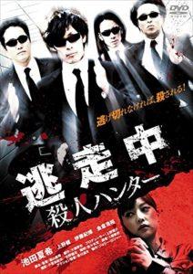 映画:逃走中殺人ハンター