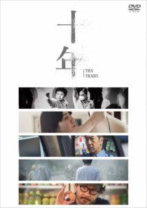 映画:十年