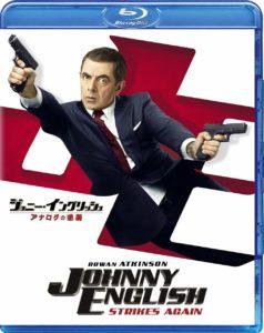 映画:ジョニーイングリッシュ3アナログの逆襲