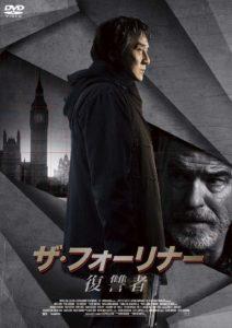 映画:ザフォーリナー復讐者