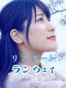 映画:リスタート:ランウェイ~エピソード0~