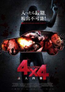 映画:4×4殺人四駆
