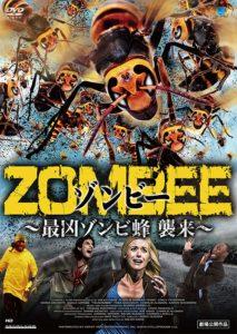 映画:ZOMBEE ゾンビー~最凶ゾンビ蜂 襲来~