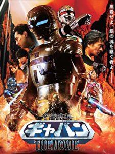 映画:宇宙刑事ギャバンTHEMOVIE