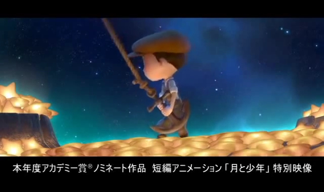 月と少年のシーン2