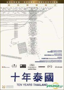 映画:十年 Ten Years Thailand