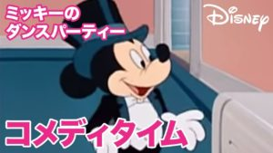 映画:ミッキーのダンスパーティー