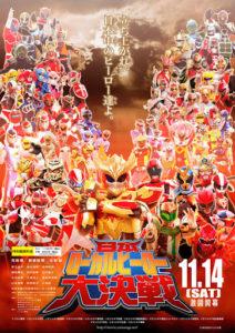 映画:日本ローカルヒーロー大決戦